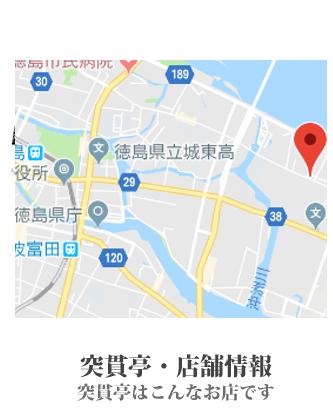 突貫亭・店舗情報