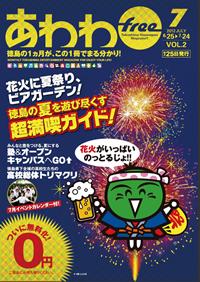 awawa201207